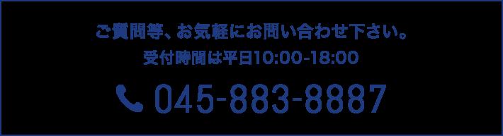 ご質問等、お気軽にお問い合わせ下さい。045-883-8887 受付時間は平日10:00-18:00