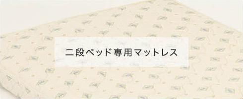 二段ベッド専用マットレス