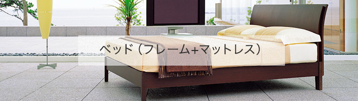 ベッド(フレーム+マットレス)